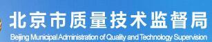 北京市质量技术监督局: